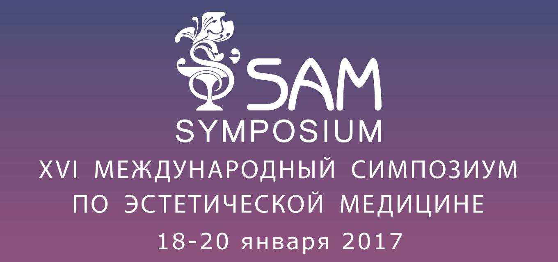 XVI Международный симпозиум по эстетической медицине