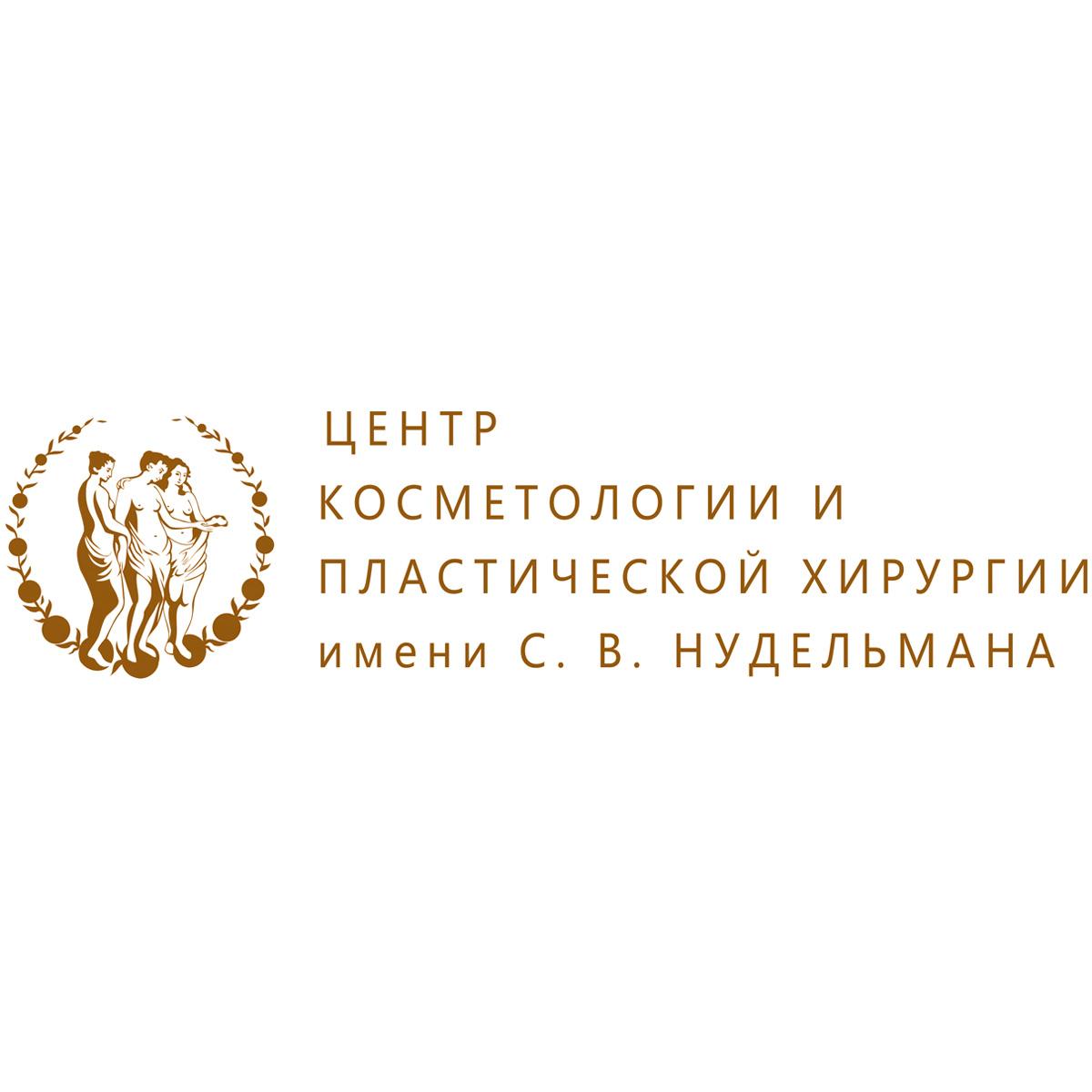 Центр косметологии и пластической хирургии имени С.В. Нудельмана