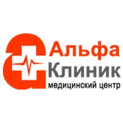Альфа-Клиник