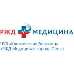 ЧУЗ «Клиническая больница «РЖД-Медицина» г. Пенза»