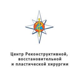 Центр реконструктивной, пластической и восстановительной хирургии (ЦРПВХ)