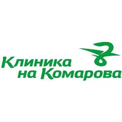 Клиника на Комарова