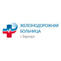 НУЗ «Отделенческая клиническая больница на станции Барнаул ОАО «РЖД»