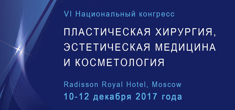 VI Национальный конгресс «Пластическая хирургия, эстетическая медицина и косметология»