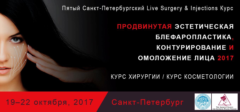 Пятый Санкт-Петербургский Live Surgery & Injections Курс «Продвинутая эстетическая блефаропластика, контурирование и омоложение лица. 2017»