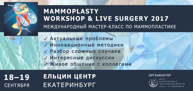 Международный курс по маммопластике Mammoplasty Workshop & Live Surgery 2017