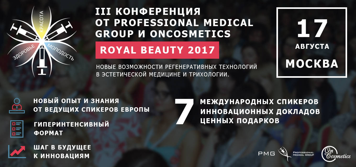 Royal Beauty 2017 — III конференция от Professional Medical Group и OnCosmetics