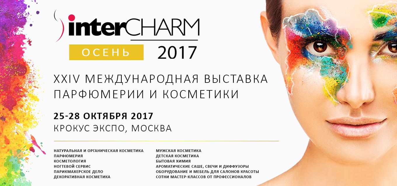 Выставка InterCHARM Осень 2017