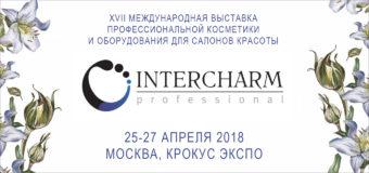 Выставка INTERCHARM professional 2018
