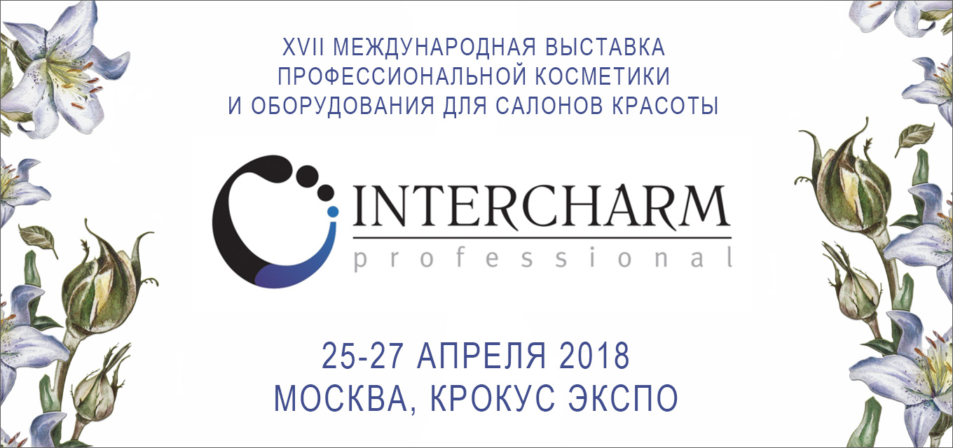 Выставка INTERCHARM professional 2018
