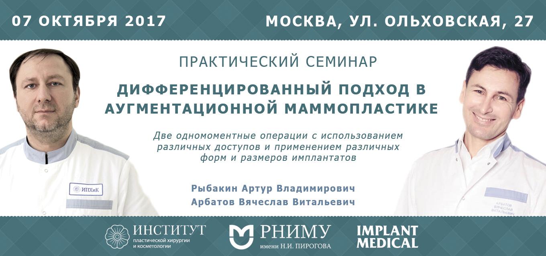 Практический семинар «Дифференцированный подход в аугментационной маммопластике»