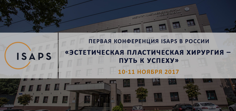 Первая конференция ISAPS в России «Эстетическая пластическая хирургия – путь к успеху»