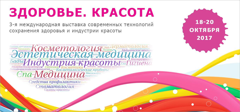 3-я Международная выставка «Здоровье. Красота 2017»