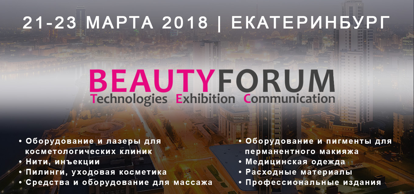 Выставка BEAUTYFORUM