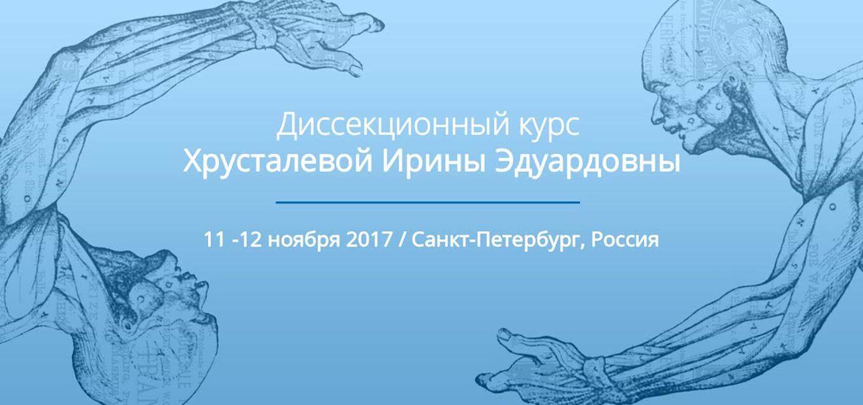 Диссекционный курс Ирины Эдуардовны Хрусталевой