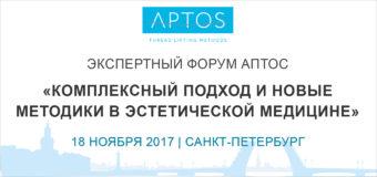 Экспертный форум АПТОС в Санкт-Петербурге «Комплексный подход и новые методики в эстетической медицине»