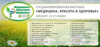 Специализированная выставка «Медицина, красота и здоровье 2017»