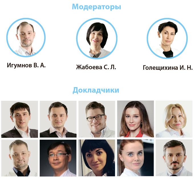 Межрегиональный симпозиум по нитевым технологиям АПТОС, модераторы и докладчики
