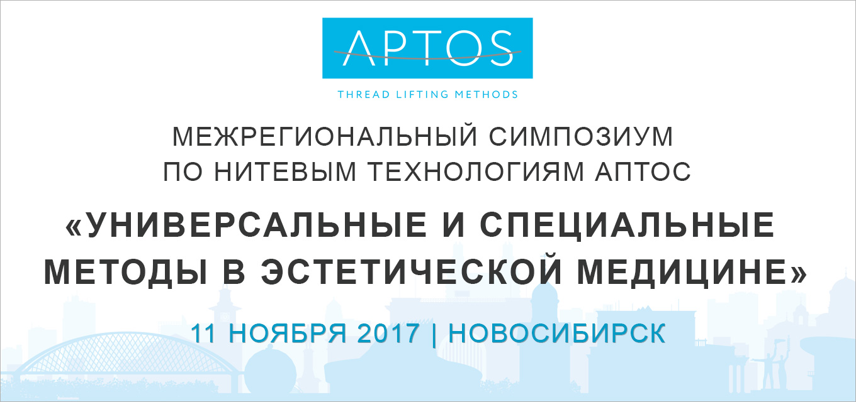 Межрегиональный симпозиум по нитевым технологиям АПТОС «Универсальные и специальные методы в эстетической медицине»