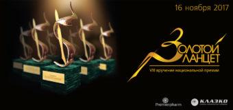 Вручение премии «Золотой ланцет»