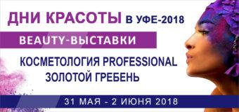 Дни красоты в Уфе — 2018. Beauty-выставки «Косметология Professional» и «Золотой гребень»