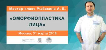 Мастер-класс Рыбакина А. В. «Оморфиопластика лица»