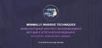 Minimally Invasive Techniques — Международный конгресс малоинвазивных методик в эстетической медицине