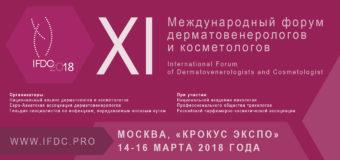 IFDC 2018 — XI Международный форум дерматовенерологов и косметологов