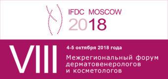 IFDC Moscow 2018 — VIII Межрегиональный форум дерматовенерологов и косметологов