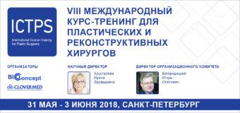 ICTPS-2018 VIII Международный курс-тренинг для пластических и реконструктивных хирургов