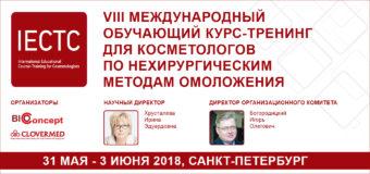 IECTC-2018 VIII Международный обучающий курс-тренинг для косметологов