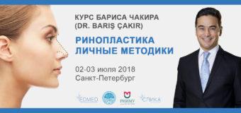 Курс Бариса Чакира по ринопластике