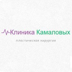 Клиника Камаловых