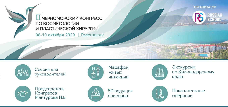 II Черноморский конгресс по косметологии и пластической хирургии