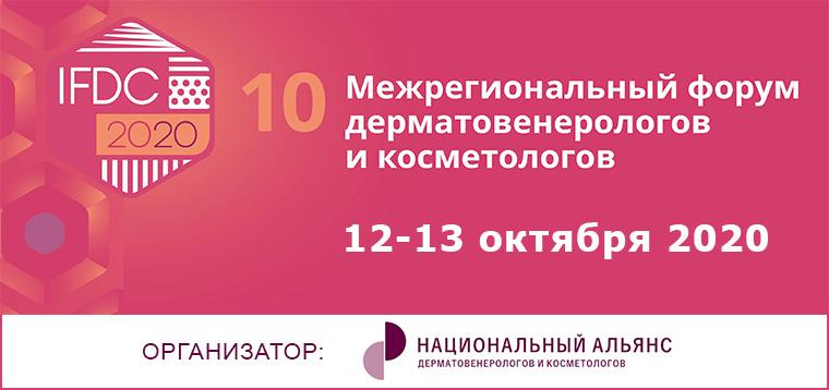 IFDC 2020 — X Межрегиональный форум дерматовенерологов и косметологов