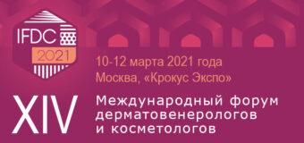 IFDC 2021 — XIV Международный форум дерматовенерологов и косметологов