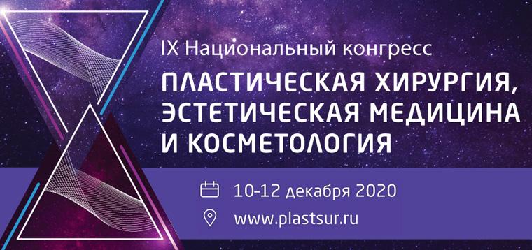 IX Национальный Конгресс «Пластическая хирургия, эстетическая медицина и косметология»