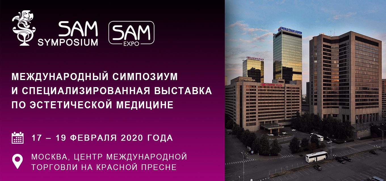 SAM Symposium 2021 и SAM-Expo 2021. XX Международный симпозиум и специализированная выставка по эстетической медицине