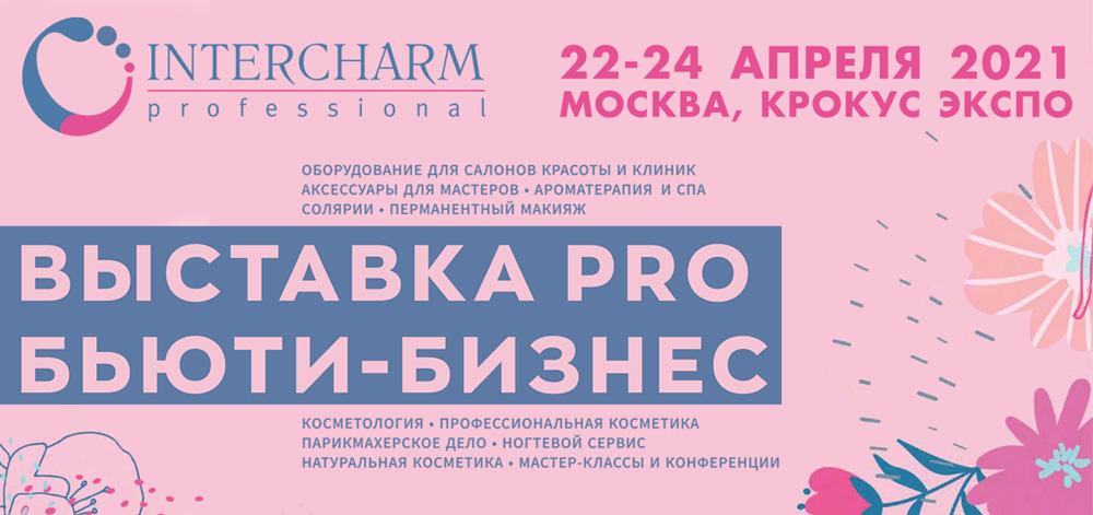 Выставка INTERCHARM Professional 2021