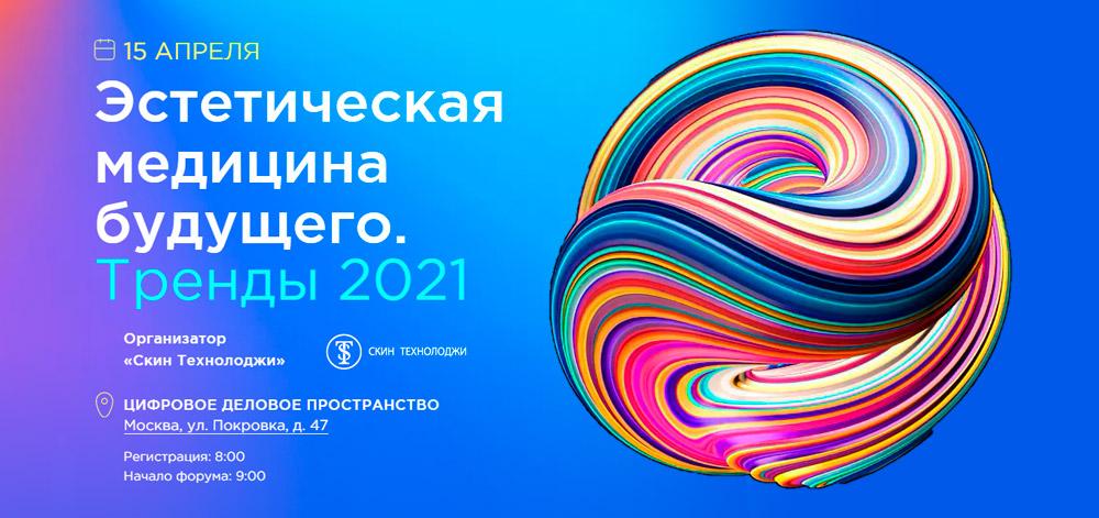 Второй международный форум «Эстетическая медицина будущего. Тренды 2021»