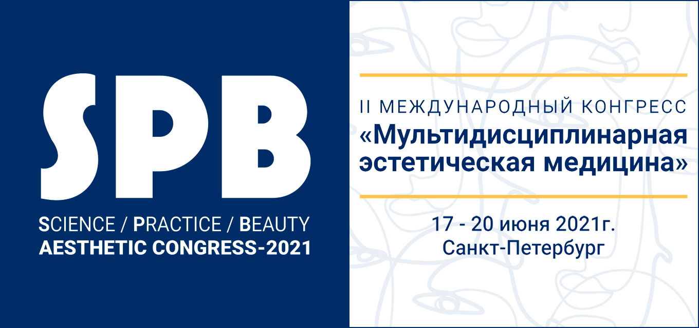 II Международный конгресс «Мультидисциплинарная эстетическая медицина»