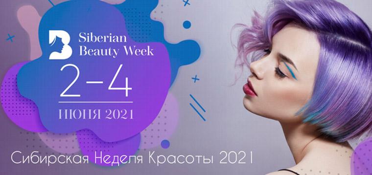 Сибирская неделя красоты 2021